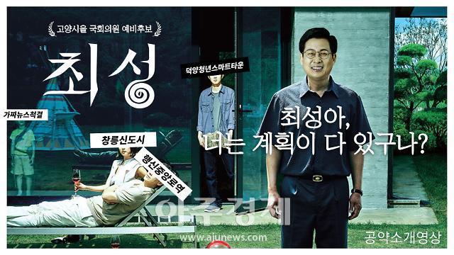 최 성 예비후보, 유튜브 최성TV 통해 소셜미디어 선거운동