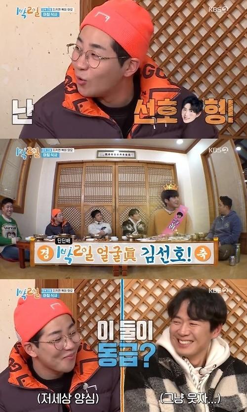"""1박2일 김선호·연정훈 나이 차이는?…딘딘 """"난 연정훈과 동급"""""""