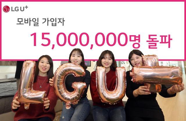 LG유플러스, 모바일 가입자 1500만명 돌파