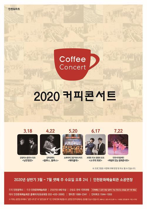 인천문화예술회관, 2020커피콘서트 상반기 라인업 발표 및 시즌권 판매