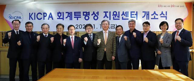 한국공인회계사회, 회계투명성 지원센터 본격 가동