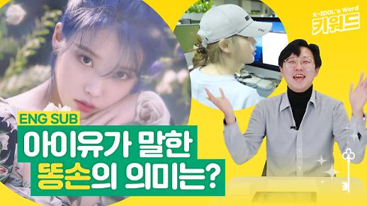 [아이돌 키워드] 아이유가 말한 똥손의 의미는?