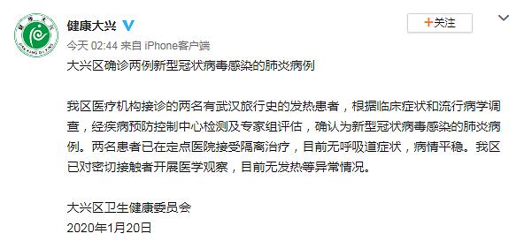 中 우한폐렴 베이징 상륙, 패닉 확산…관영매체 숨기지 말라(종합)