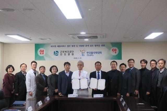 한국폴리텍Ⅱ대학, 인천병원과 협력모델 구축에 나서