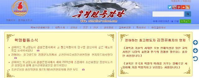 韩网民可访问朝鲜部分网站