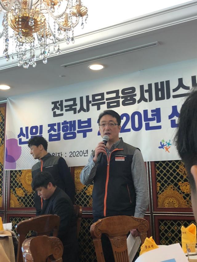 """사무금융노조 """"노동자 대표의 부실상품 판매중단 요청권 도입하겠다"""""""
