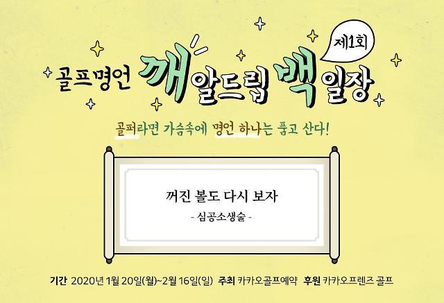 카카오VX, 골프명언 백일장 개최…상품도 풍성