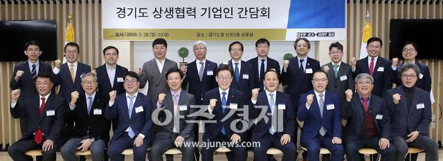경기도 상생협력 기업인 간담회 개최