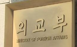 .韩政府严正抗议日本外相涉独岛主权发言.