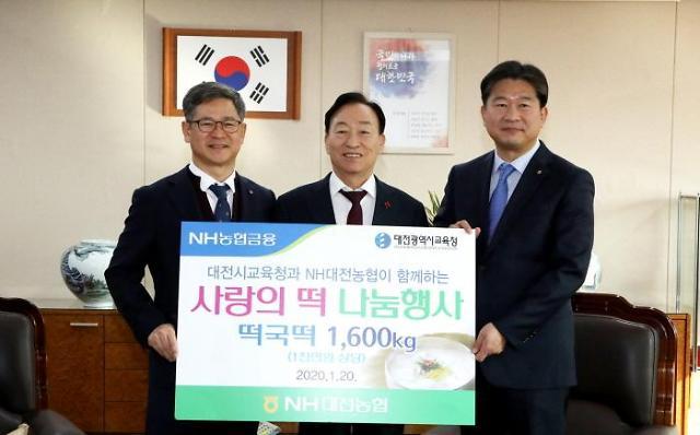 대전교육청,사랑의 떡국 떡 따뜻한 설 명절 만들기