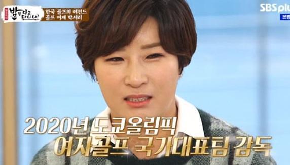 박세리 전성기 시절 상금 규모는?