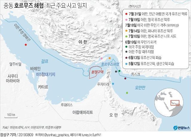 [단독] 호르무즈 파병 헛수고 될수도···국제법상 활동 제약 가능성 커
