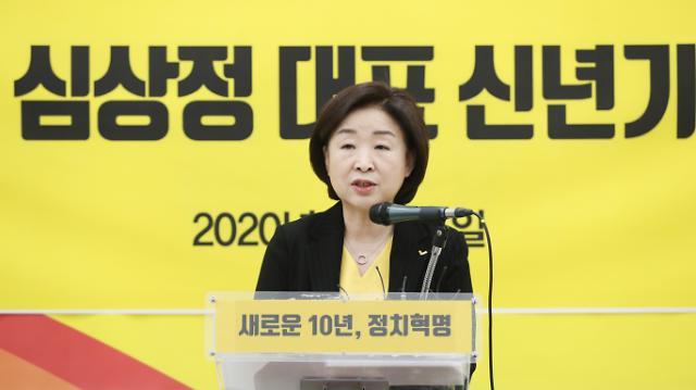 """심상정 """"21대 총선 20% 이상 득표…원내교섭단체 구성 목표"""""""