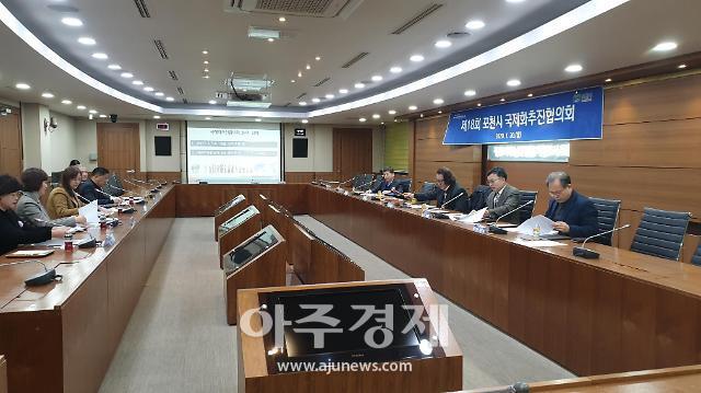 제18회 포천시 국제화추진협의회 회의 개최