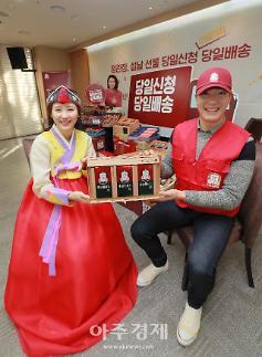 [포토] 정관장, 설 선물 당일배송