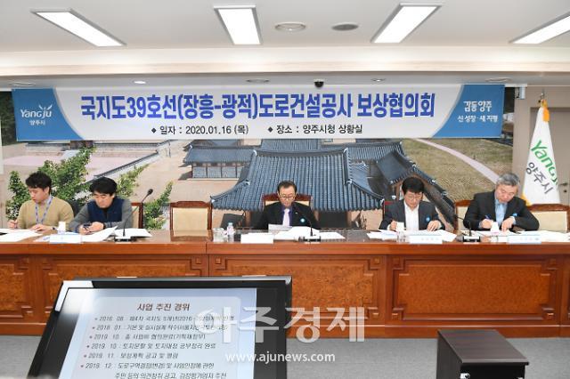 양주시, 장흥~광적 간 국지도39호선 착공 '눈앞'… 보상협의회 개최