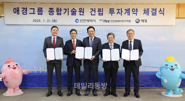 애경그룹, 2022년 송도에 종합기술원 설립