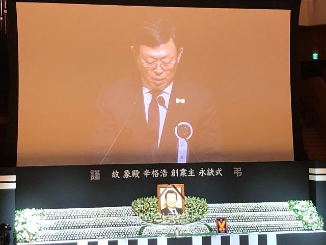 """[신격호 영결식] 신동빈 회장 """"아버지, 우리나라 많이 사랑하셨다"""""""
