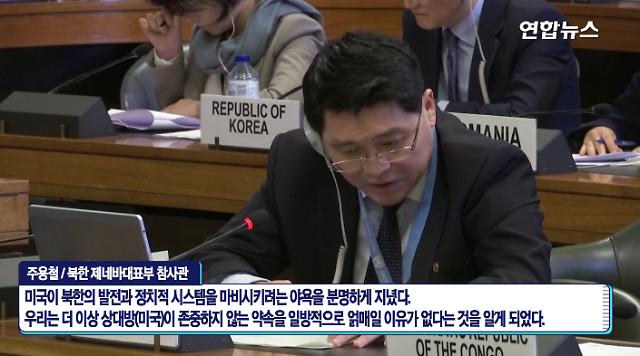 朝鲜驻瑞士代表:平壤无意遵守此前与华盛顿达成的协议