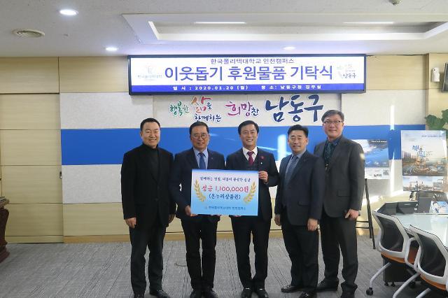 한국폴리텍Ⅱ대학, 인천 남동구청 이웃돕기 성금 전달