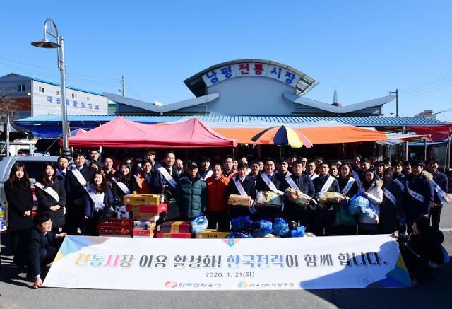 한국전력, 설맞이 전통시장 장보기·사회복지시설 후원