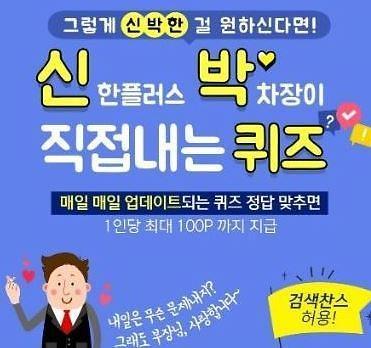 신한페이판 신박퀴즈 오늘의 퀴즈 정답 공개