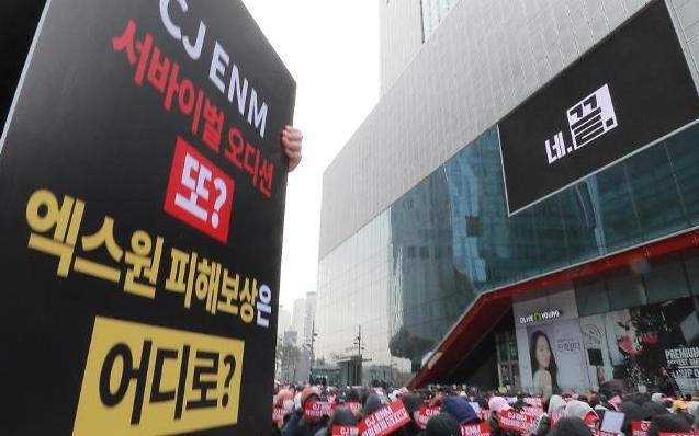 [슬라이드 화보] 행동에 나선 팬슈머, CJ ENM 앞에서 엑스원 재결성 요구 집회