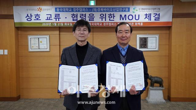 동국대 경주캠퍼스–경북바이오산업연구원과 MOU 체결