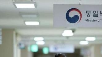 政府、板門店見学統合管理に南北協力基金約16億ウォン…