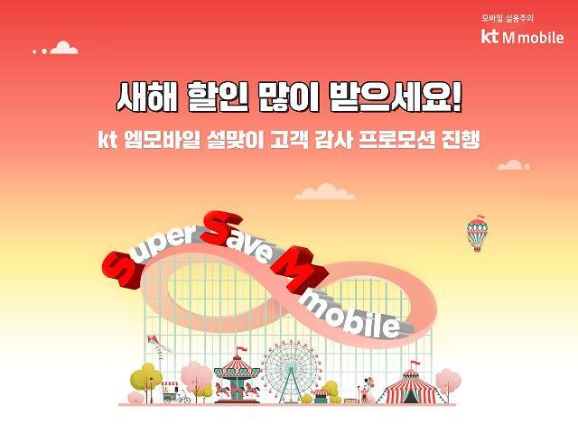 KT엠모바일, 설맞이 고객 감사 프로모션 진행