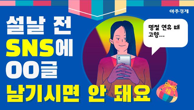 범죄 57%↑ 설 연휴 전 OO글 SNS에 남기면 안 되는 이유 [카드뉴스]