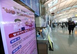 .韩国4例新型肺炎疑似病例检测结果呈阴性.