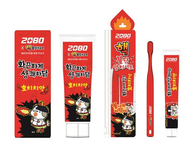 애경산업, 이번엔 삼양 불닭볶음면 콜라보 '2080 호치치약' 출시