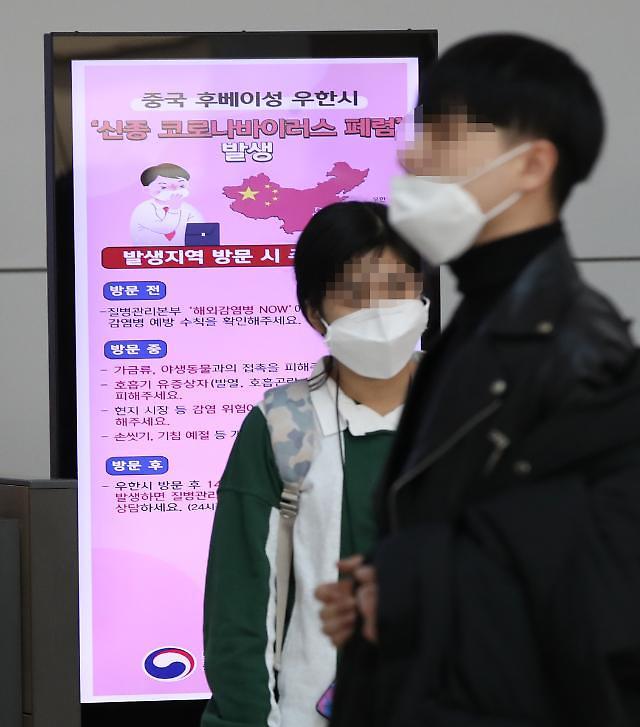 """中国""""武汉肺炎""""病毒入侵韩国 …所有Q&A"""