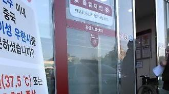 韩国各大医院加强防控新型肺炎 启动患者排查工作