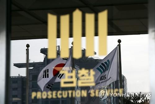 전국 주요 검찰청 차장 전원 교체…법무부, 검찰 중간 간부 인사 발표