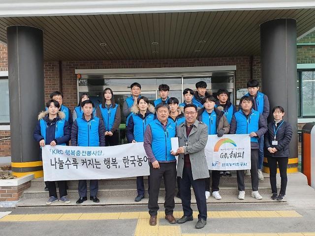 '한국농어촌공사 상주지사' 설 명절 맞아 사회공헌활동 실시