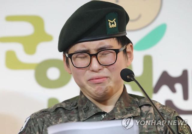 [김정래의 소원수리] 강제 전역 성전환 육군 변희수 하사, 행정소송 이겨도 군 복무 힘들 듯