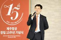 """済州航空の創立15周年記念式…""""再跳躍のためにLCC精神の再武装"""""""