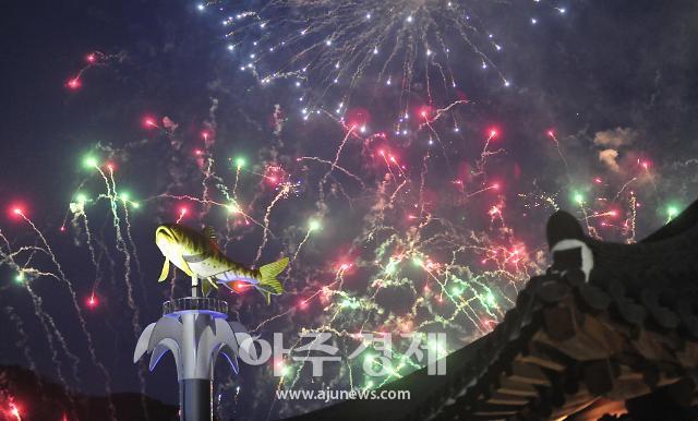 2020 화천산천어축제 27일 개막...내달 16일까지 21일간 열려