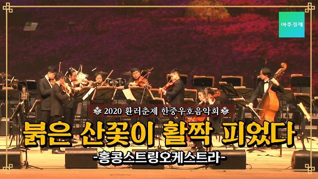 [영상/한중우호음악회] 서울에서 울려 퍼진 중국의 가곡