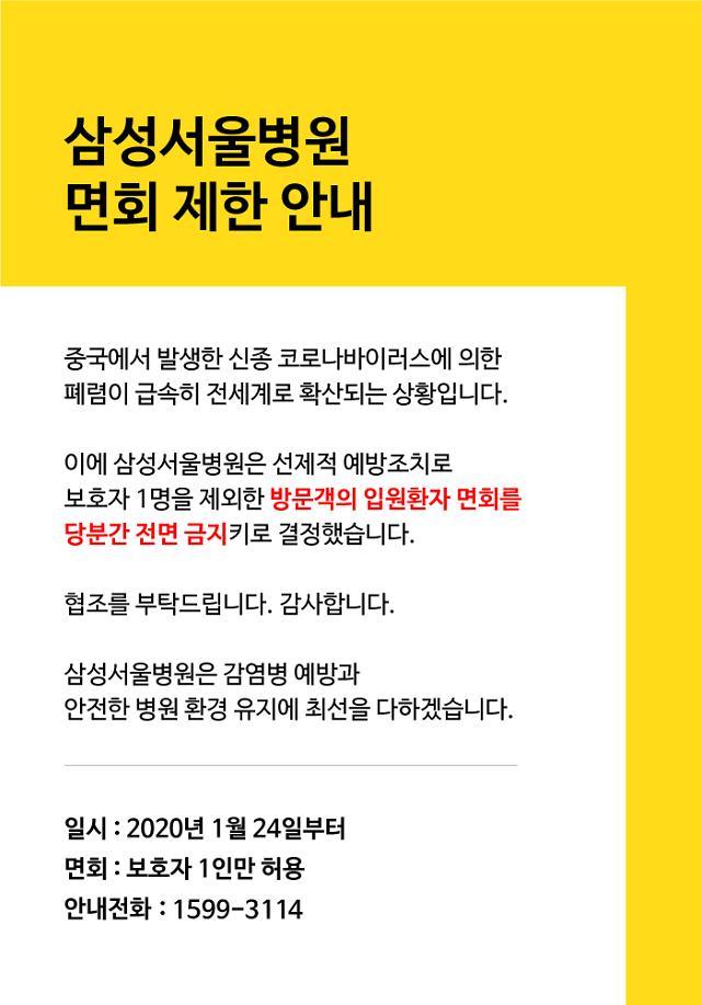 """[속보] 中'우한폐렴' 우려에 삼성서울병원 """"면회제한 결정"""""""