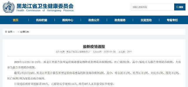 우한폐렴 사망지역 북상, 헤이룽장까지…불안에 떠는 베이징