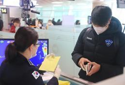 .韩国加强中国公民入境检疫措施.