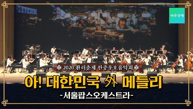 [영상/한중우호음악회] 아! 대한민국 등 메들리로 피날레 장식