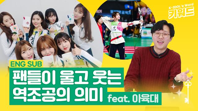 [아이돌 키워드] 팬들을 웃고 울게 만드는 '역조공'은 무슨 뜻? feat. 아육대