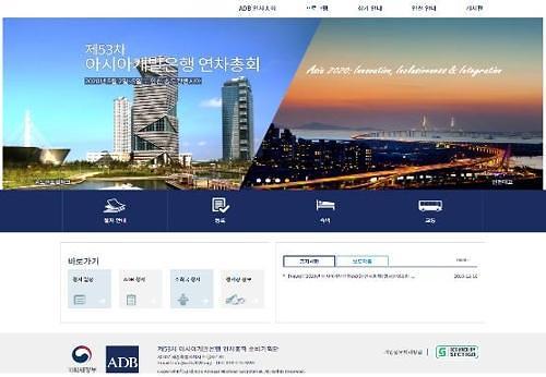 亚洲开发银行理事会第53届年会将在韩国仁川举行