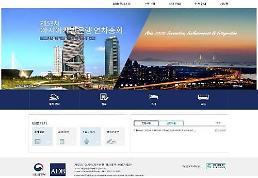 .亚洲开发银行理事会第53届年会将在韩国仁川举行.