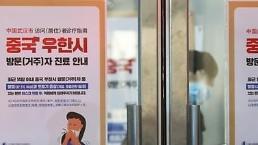 .韩国确诊第三例新型冠状病毒肺炎病例.