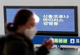 .韩政府公布第三例武汉肺炎患者活动轨迹 曾与74人接触.